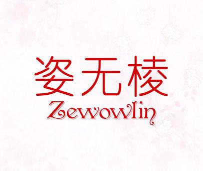 姿无棱-ZEWYOWLIN