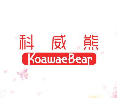 科威熊-KOAWAEBEAR