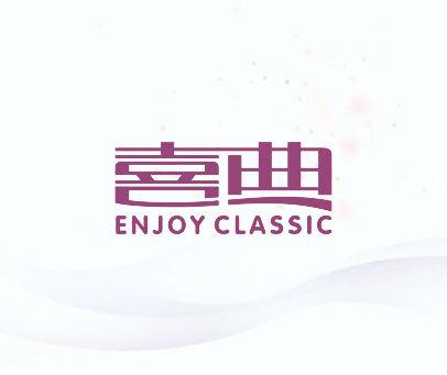 喜典-ENJOY CLASSIC