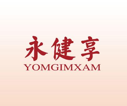 永健享-YOMGIMXAM