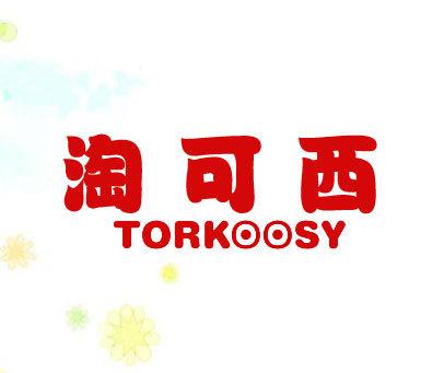 淘可西-TORKOOSY