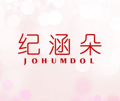 纪涵朵-JOHUMDOL
