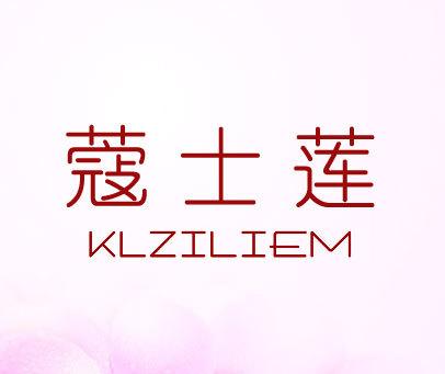 蔻士莲-KLZILIEM