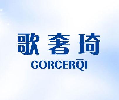 歌奢琦-GORCERQI