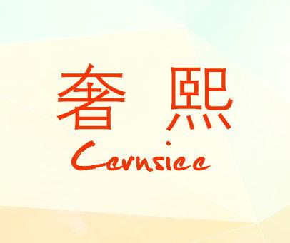 奢熙-CERNSIEE