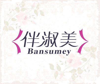 伴淑美-BANSUMEY