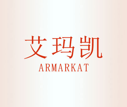 艾瑪凱-ARMARKAT