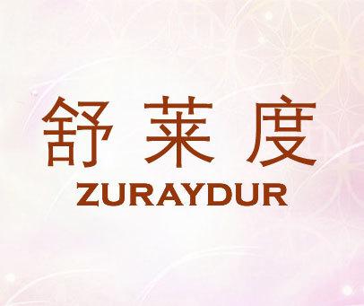 舒莱度-ZURAYDUR