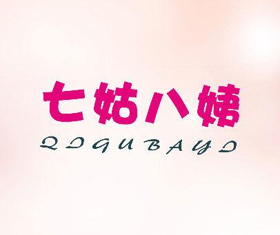 七姑八姨-QOQUBAYO