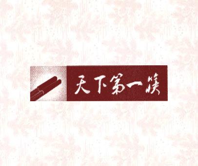 天下第一筷