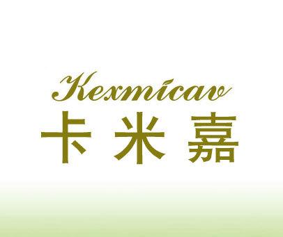 卡米嘉-KEXMICAV