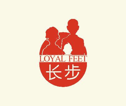 长步-LOYAL-FEET