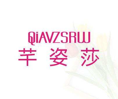芊姿莎-QIAVZSRW