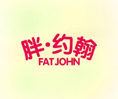 胖·约翰-FAT-JOHN