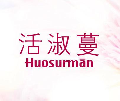活淑蔓-HUOSURMAN