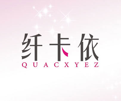 纤卡依-QUACXYEZ