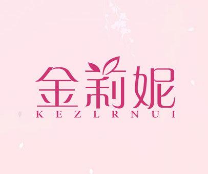金莉妮-KEZLRNUI