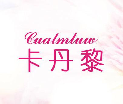 卡丹黎-CUATMLUW