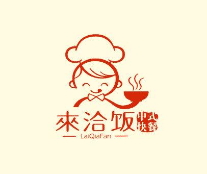 来洽饭-中式快餐