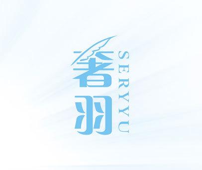 奢羽-SERYYU