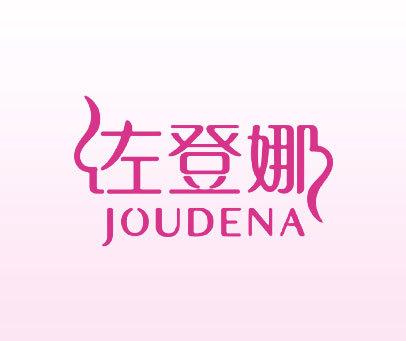 佐登娜-JOUDENA