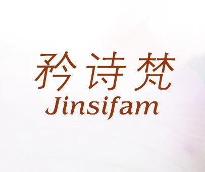 矜诗梵-JINSIFAM