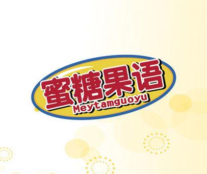 蜜糖果语-MEYTAMGUOYU