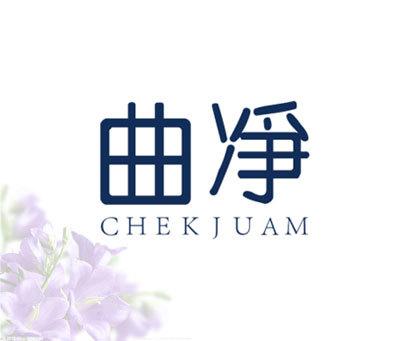 曲净-CHEKJUAM