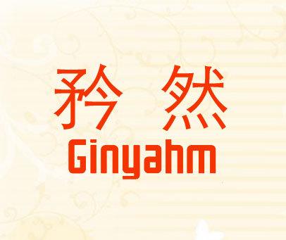 矜然-GINYAHM