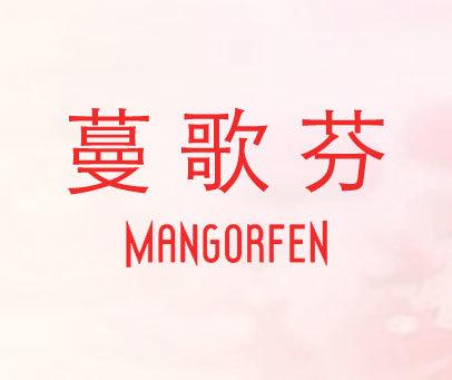 蔓歌芬-MANGORFEN