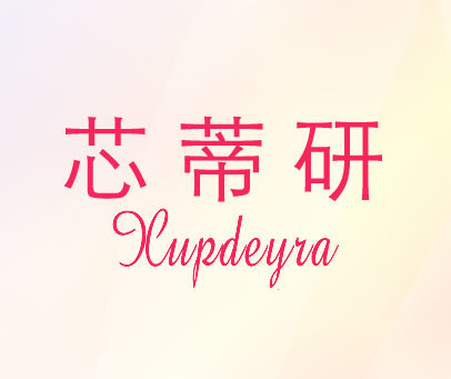 芯蒂研-XUPDEYRA