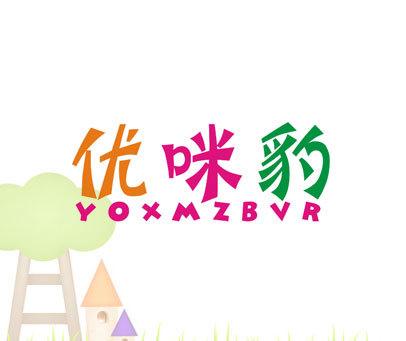 优咪豹-YOXMZBVR