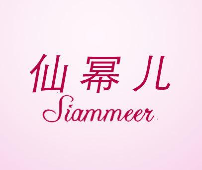 仙幂儿-SIAMMEER