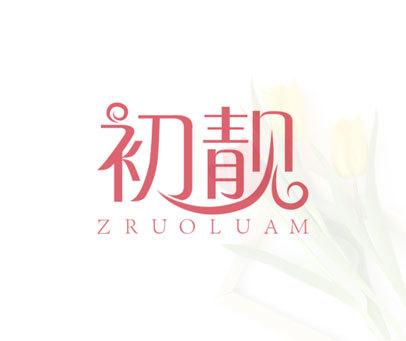 初靓-ZRUOLUAM