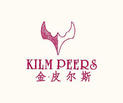 金皮尔斯-KILM-PEERS