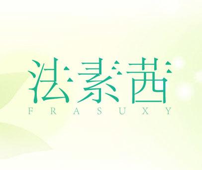 法素茜-FRASUXY
