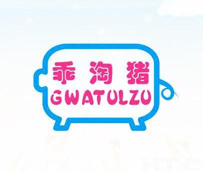 乖淘猪-GWATULZU
