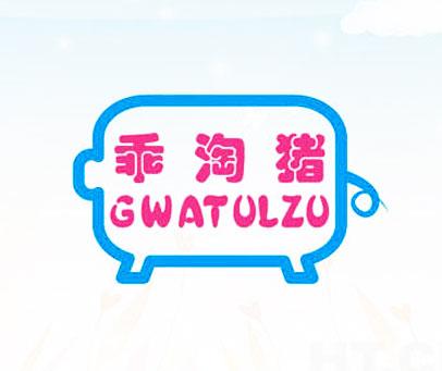 乖淘豬-GWATULZU