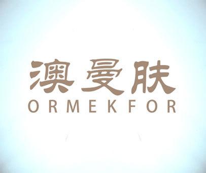 澳曼肤-ORMEKFOR
