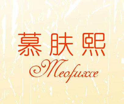 慕肤熙-MEOFUXCE