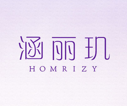 涵丽玑-HOMRIZY