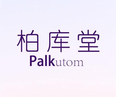 柏库堂-PALKUTOM