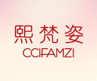 CCIFAMZI-熙梵姿
