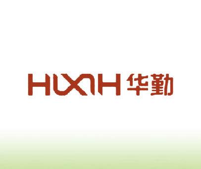 华勤-HH