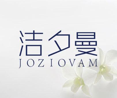 洁夕曼-JOZIOVAM