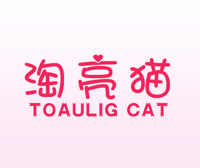 淘亮猫-TOAULIGCAT