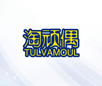 淘顽偶-TULVAMOUL