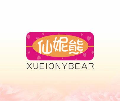 仙妮熊-XUEIONYBEAR
