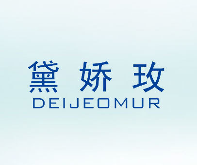 黛娇玫-DEIJEOMUR