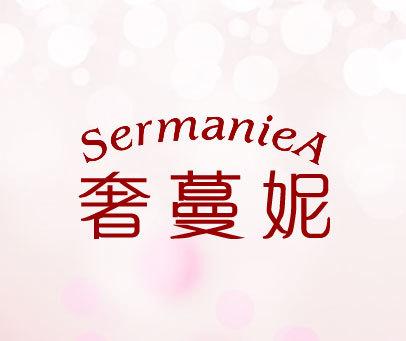 奢蔓妮-SERMANIEA